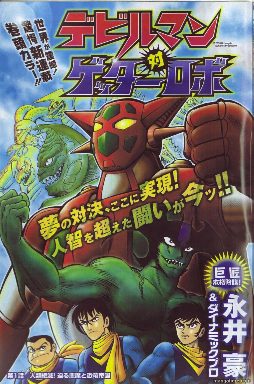 Devilman Tai Getter Robo 1 Page 1