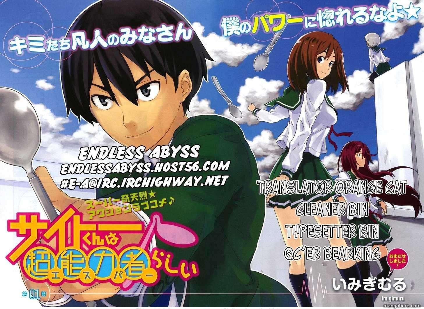 Saito-kun wa Chounouryokusha Rashii 1 Page 3