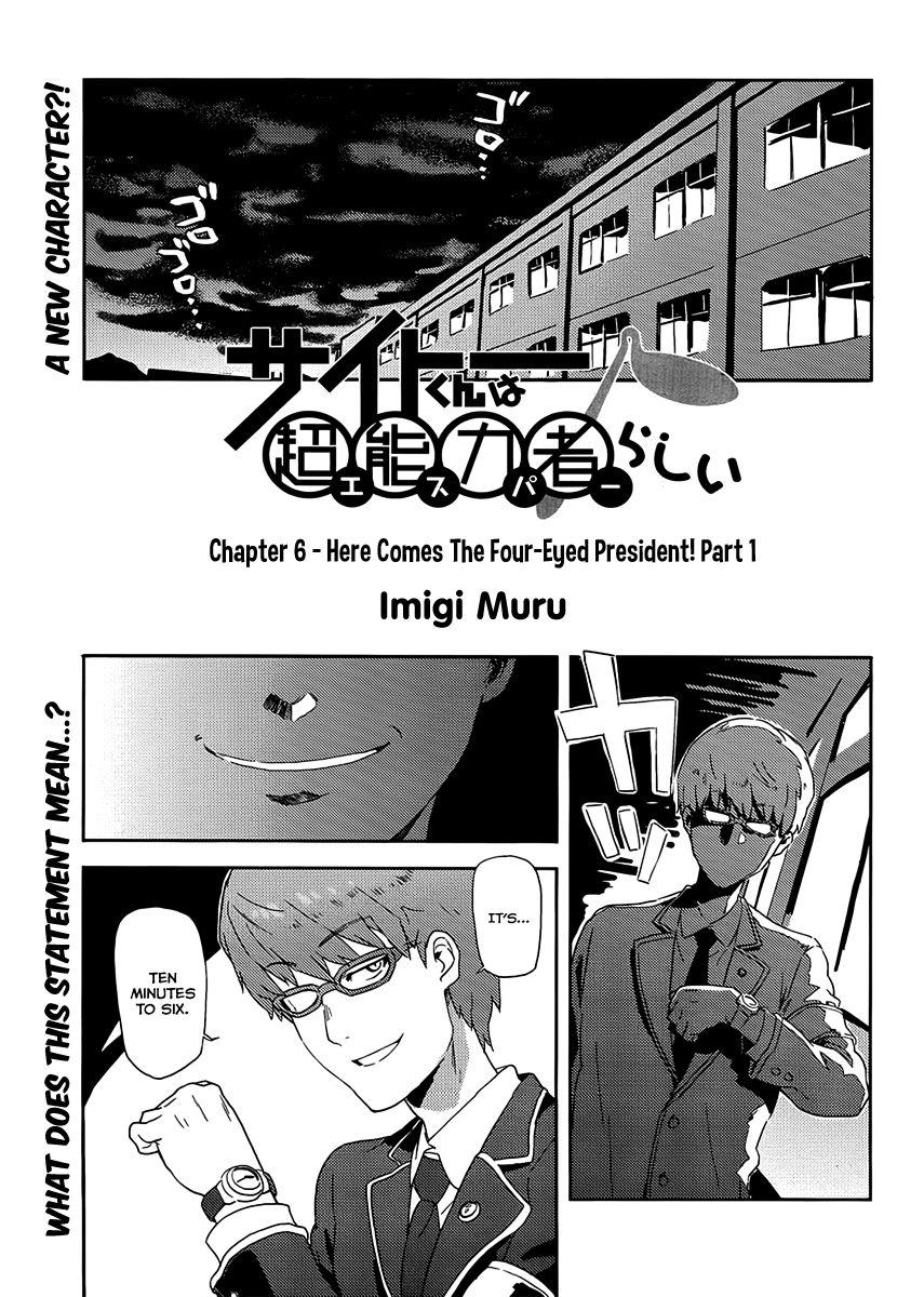 Saito-kun wa Chounouryokusha Rashii 6 Page 1