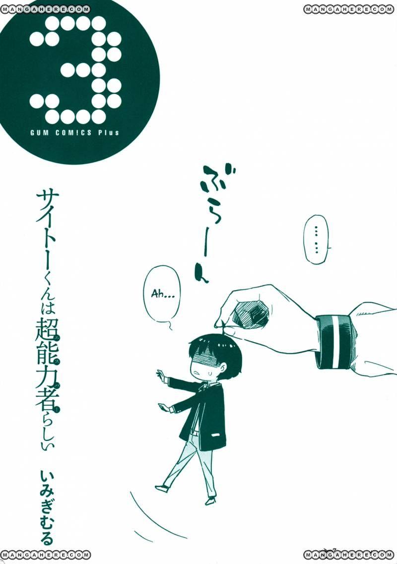Saito-kun wa Chounouryokusha Rashii 13 Page 2