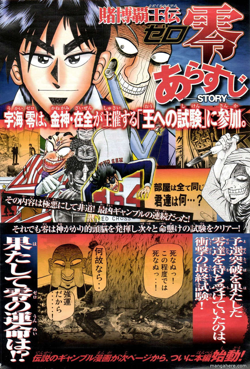 Tobaku Haouden Rei: Gyankihen 1 Page 2