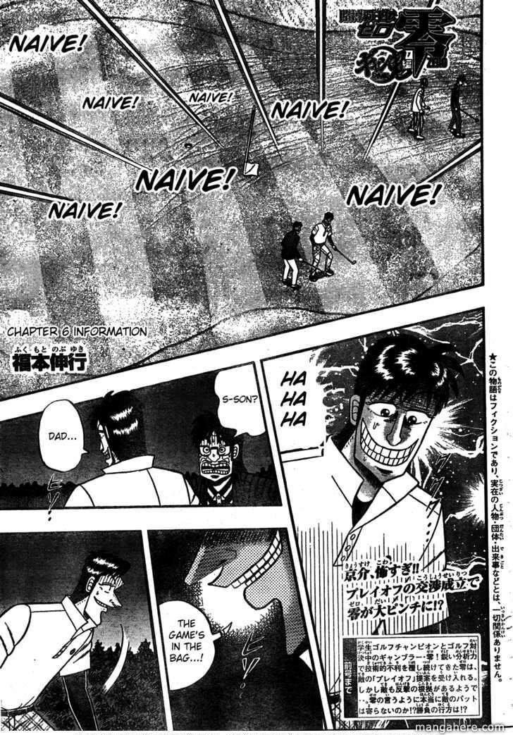 Tobaku Haouden Rei: Gyankihen 6 Page 1