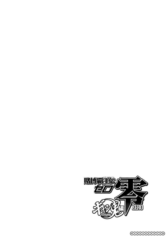 Tobaku Haouden Rei: Gyankihen 15 Page 2