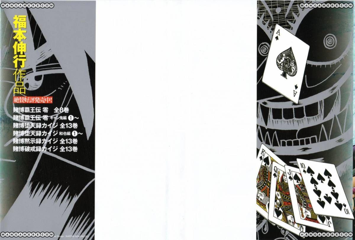 Tobaku Haouden Rei: Gyankihen 17 Page 1