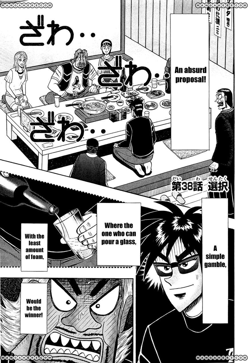 Tobaku Haouden Rei: Gyankihen 38 Page 1