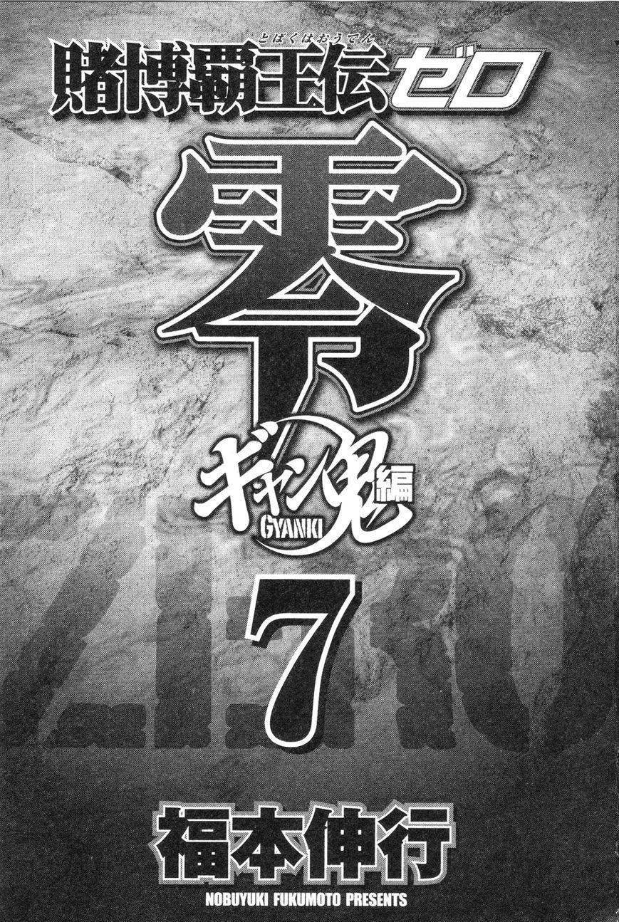 Tobaku Haouden Rei: Gyankihen 53 Page 2