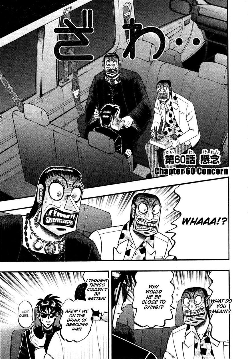 Tobaku Haouden Rei: Gyankihen 60 Page 1