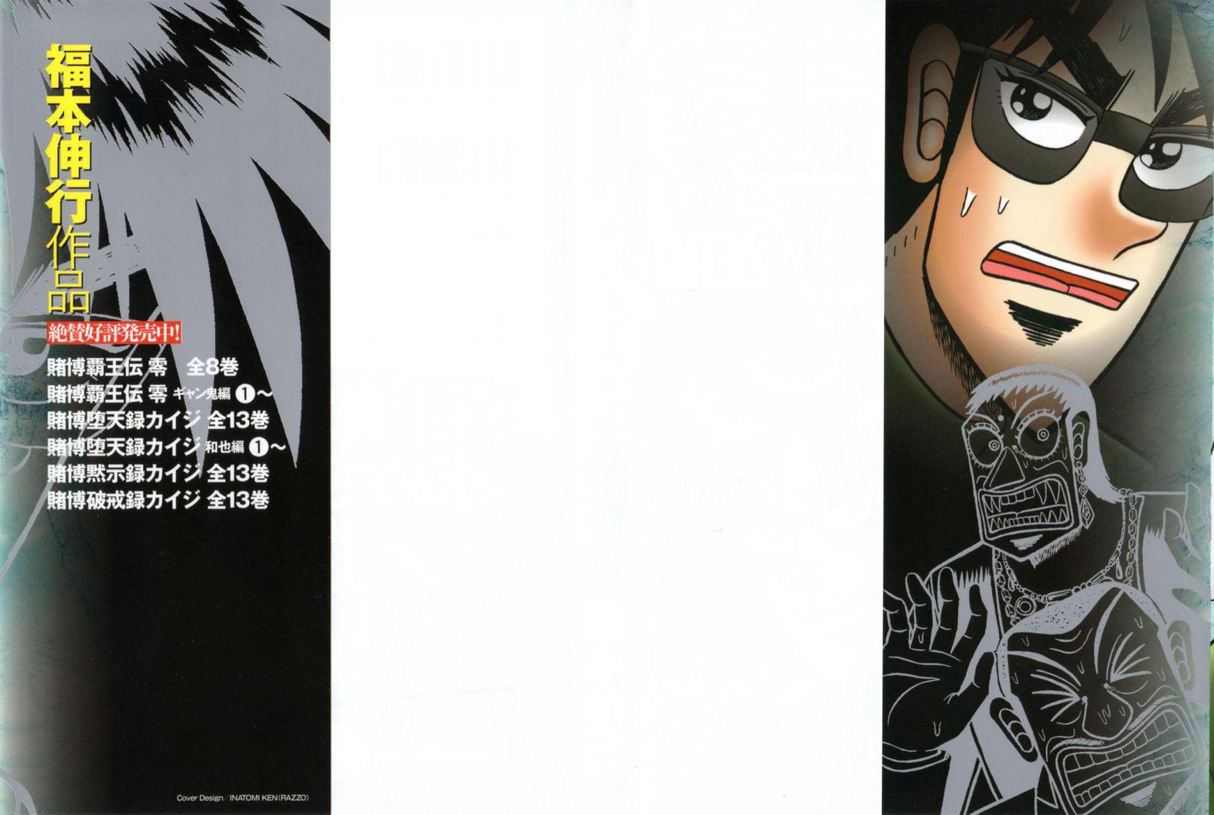 Tobaku Haouden Rei: Gyankihen 62 Page 2
