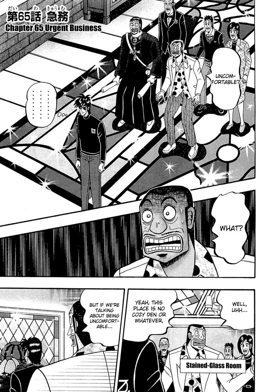 Tobaku Haouden Rei: Gyankihen 65 Page 1