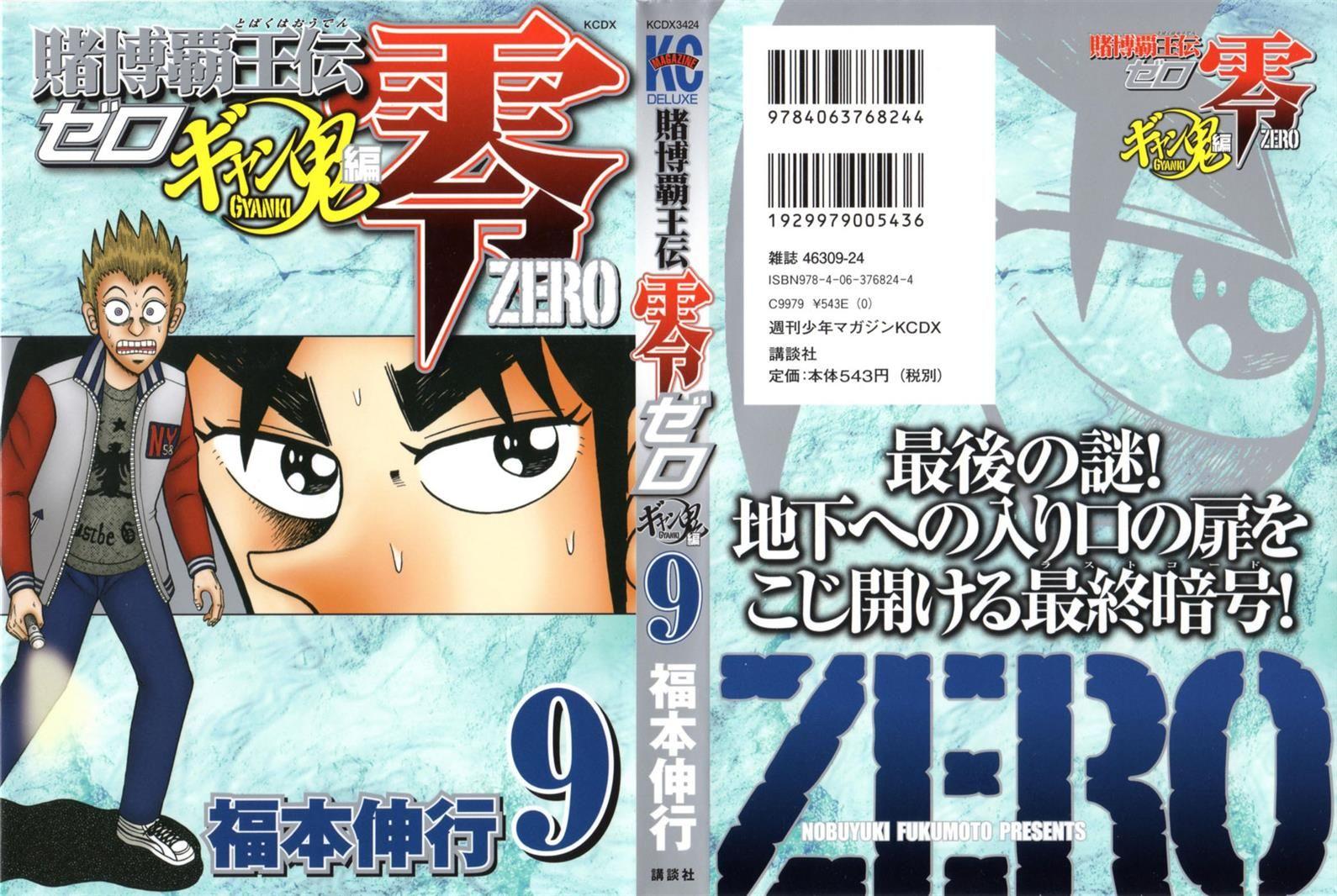 Tobaku Haouden Rei: Gyankihen 71 Page 1