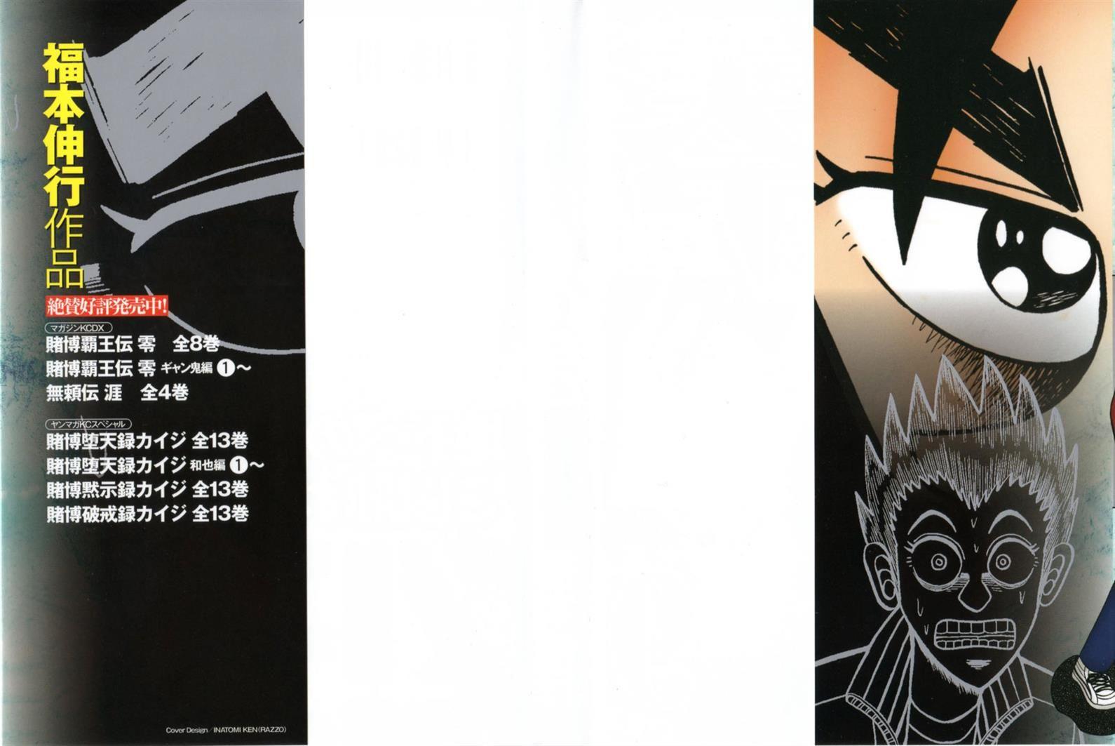 Tobaku Haouden Rei: Gyankihen 71 Page 2