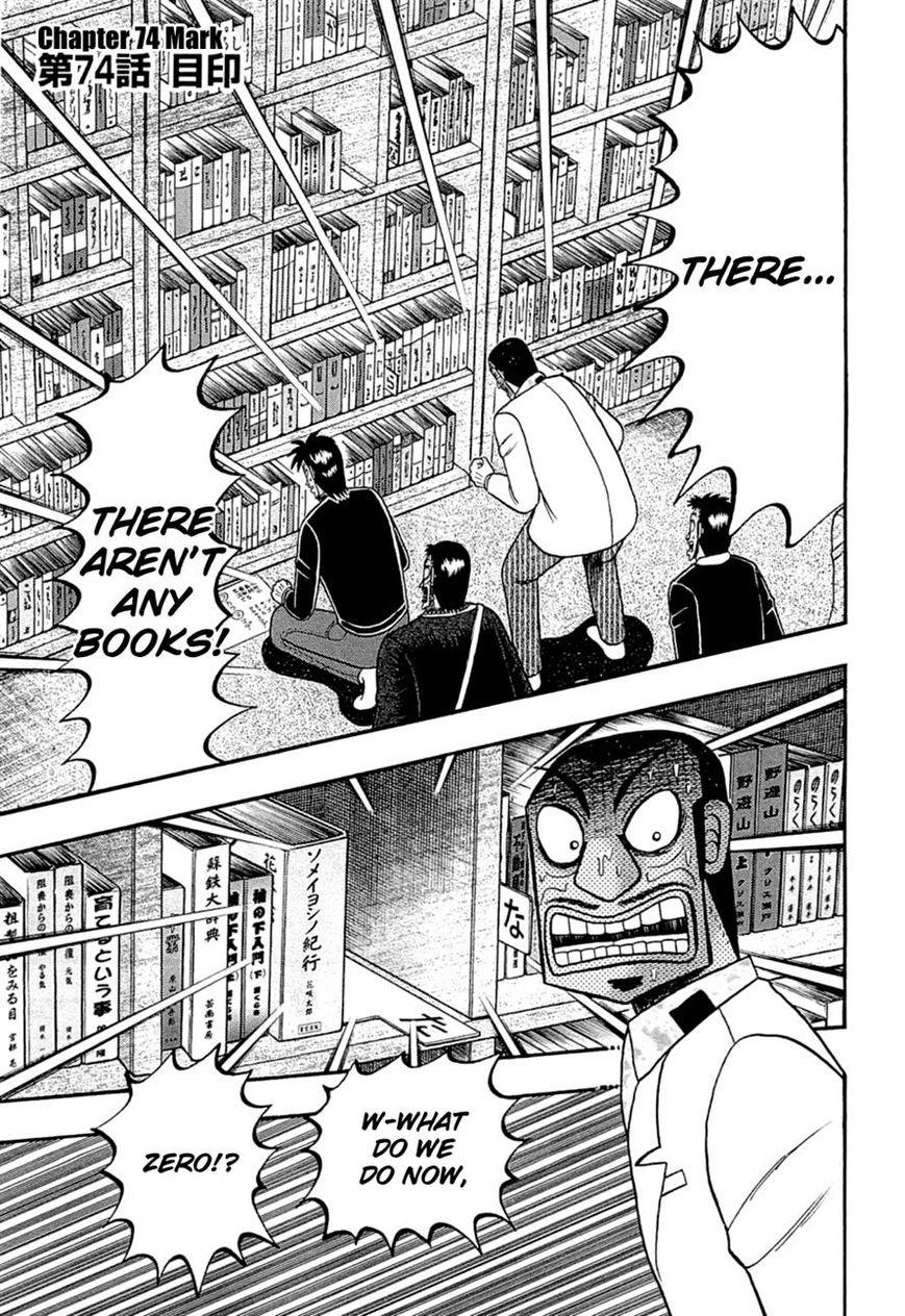 Tobaku Haouden Rei: Gyankihen 74 Page 1