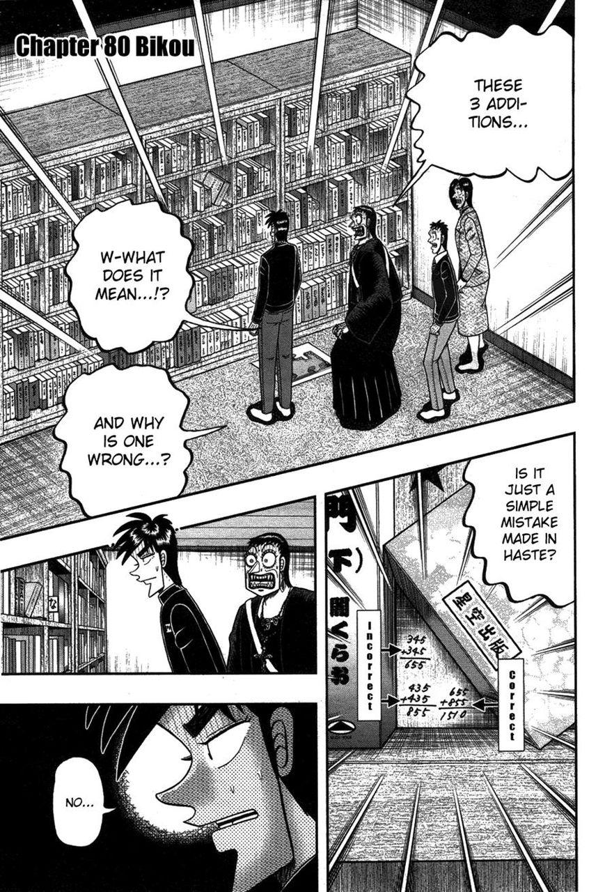 Tobaku Haouden Rei: Gyankihen 80 Page 1