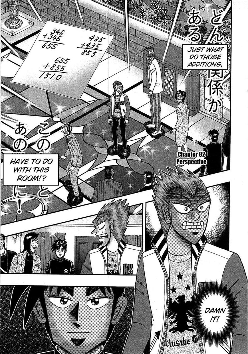Tobaku Haouden Rei: Gyankihen 82 Page 1