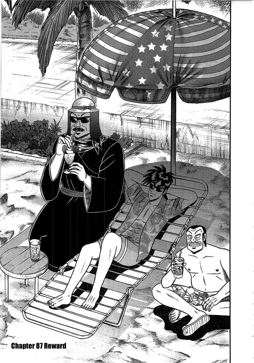 Tobaku Haouden Rei: Gyankihen 87 Page 1