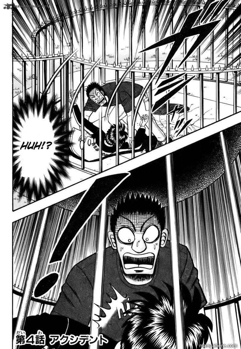 Tobaku Haouden Rei 4 Page 1