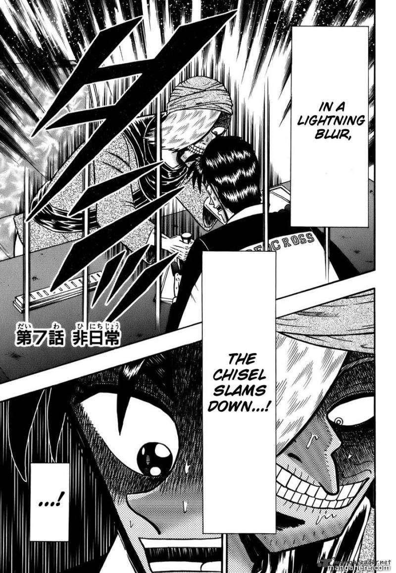 Tobaku Haouden Rei 7 Page 1