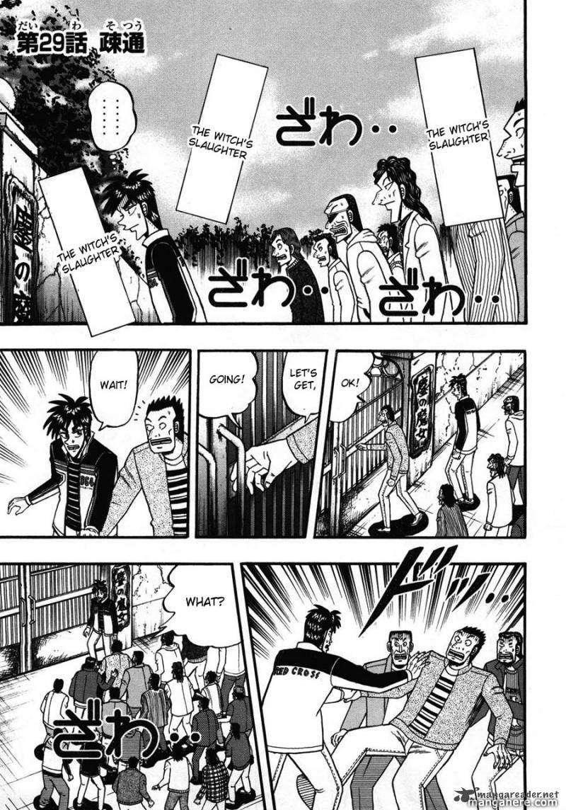 Tobaku Haouden Rei 29 Page 1