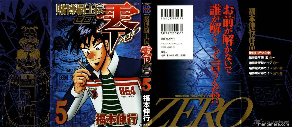 Tobaku Haouden Rei 33 Page 1