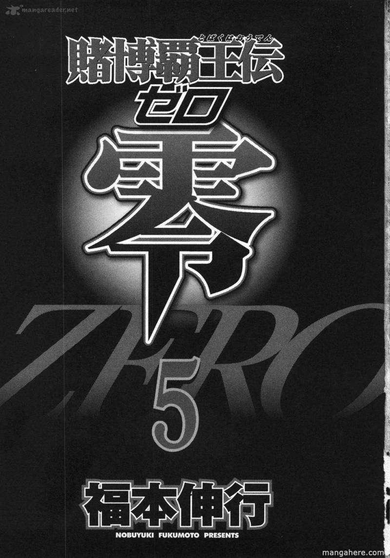 Tobaku Haouden Rei 33 Page 2