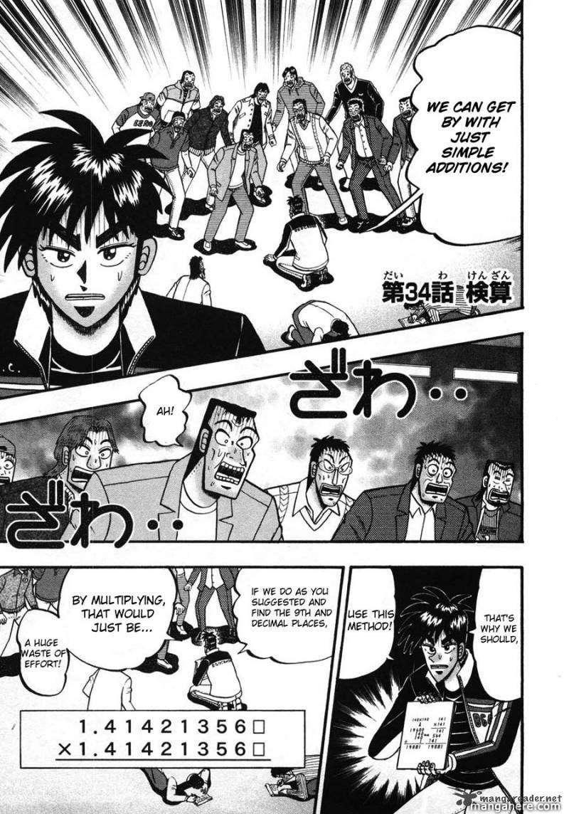 Tobaku Haouden Rei 34 Page 1