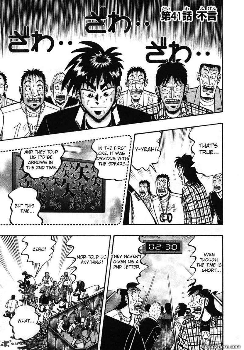 Tobaku Haouden Rei 41 Page 1