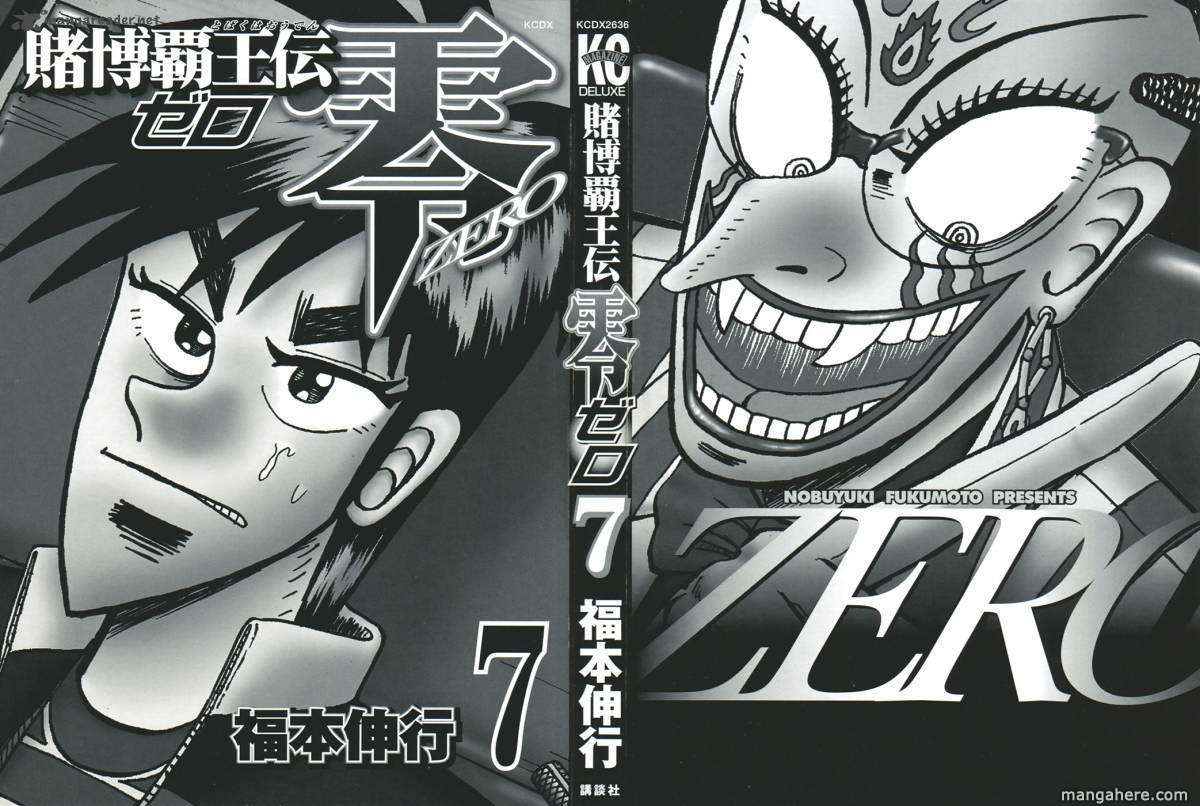 Tobaku Haouden Rei 52 Page 2