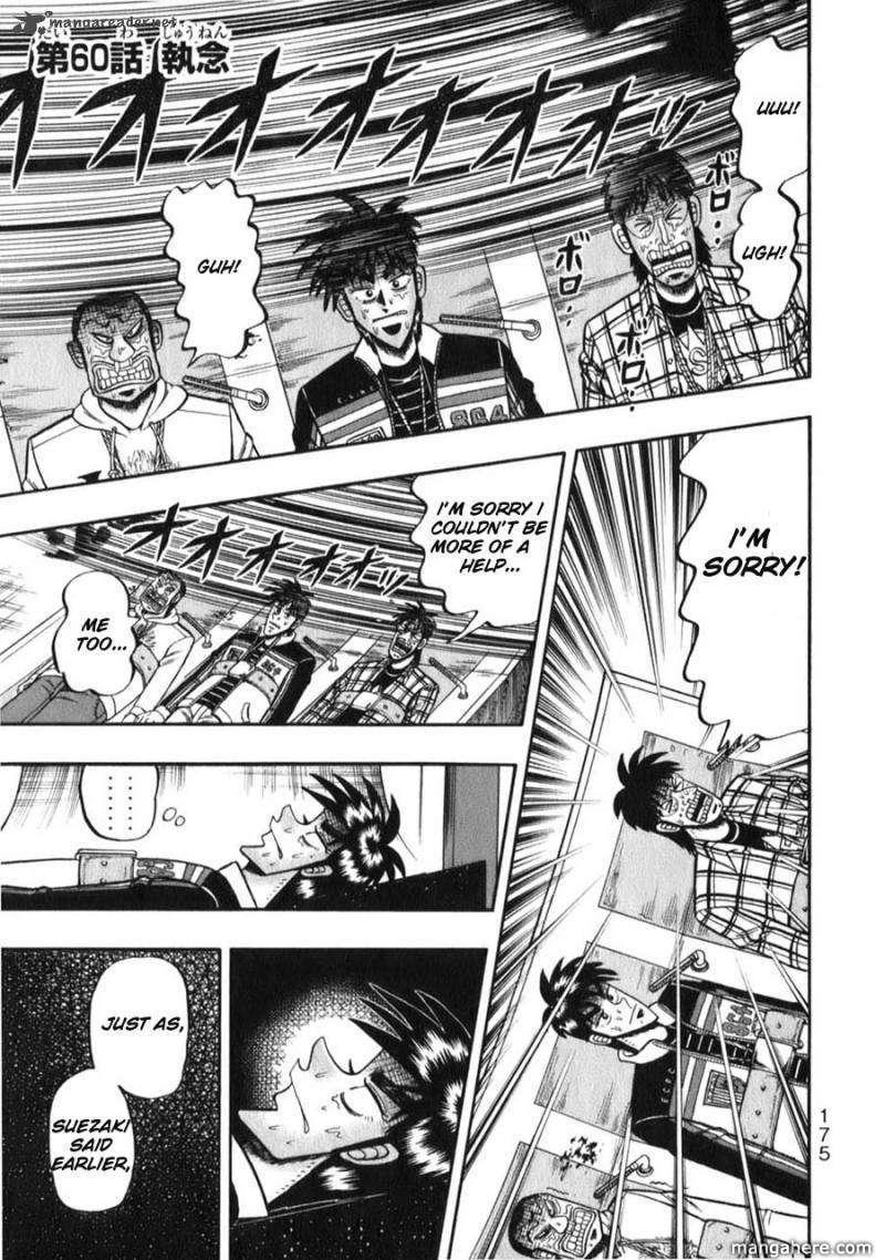 Tobaku Haouden Rei 60 Page 1