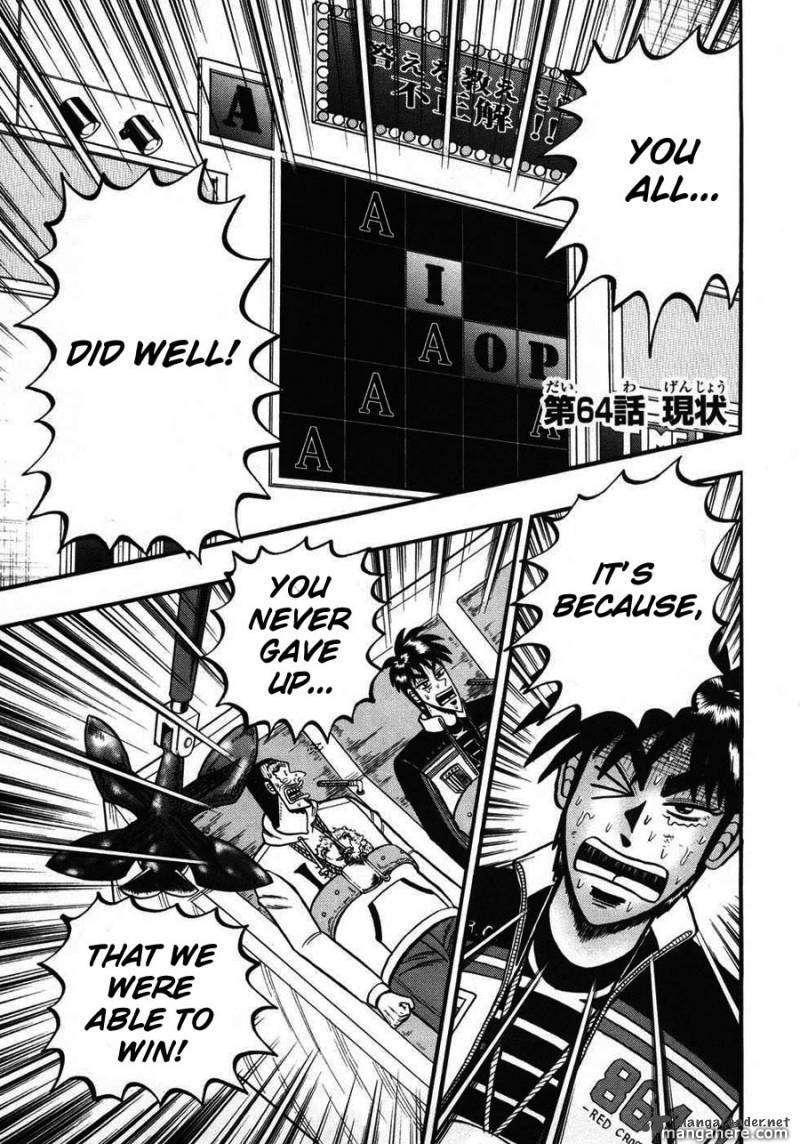 Tobaku Haouden Rei 64 Page 1
