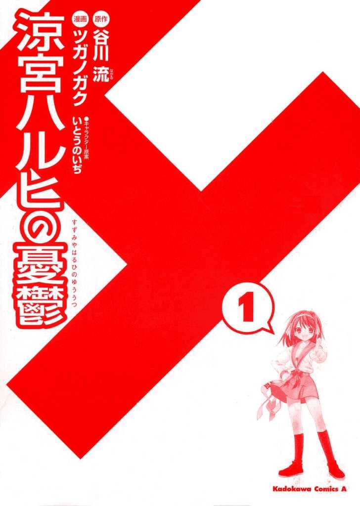 The Melancholy of Haruhi Suzumiya 1 Page 3