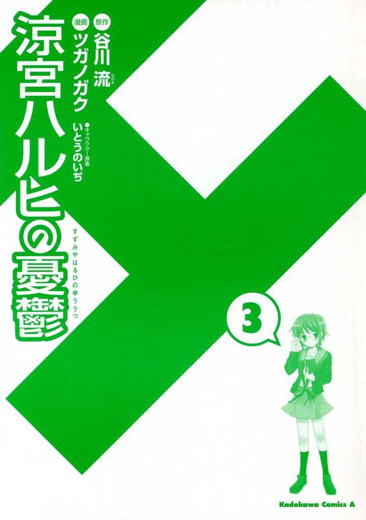 The Melancholy of Haruhi Suzumiya 10 Page 2