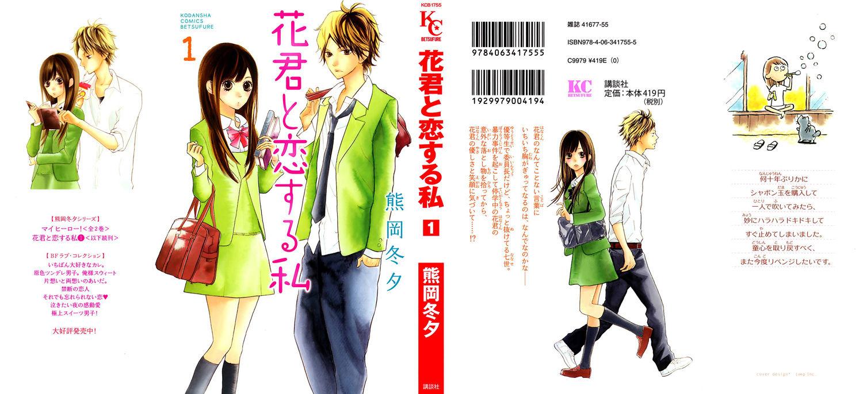 Hanagimi to Koisuru Watashi 1 Page 2