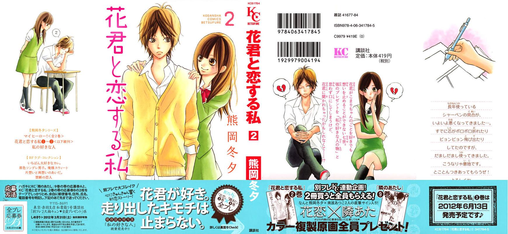 Hanagimi to Koisuru Watashi 5 Page 2