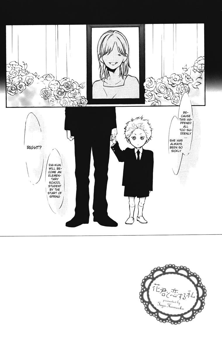 Hanagimi to Koisuru Watashi 6 Page 3