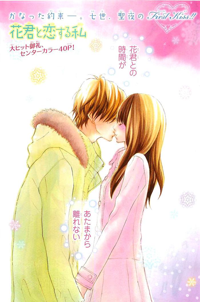 Hanagimi to Koisuru Watashi 21 Page 2
