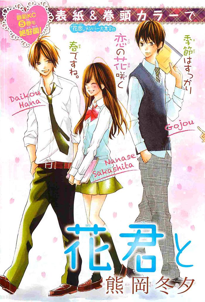 Hanagimi to Koisuru Watashi 22 Page 1