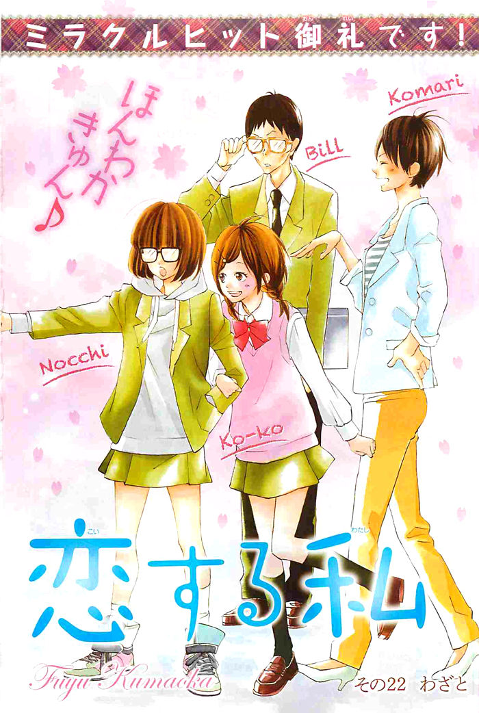 Hanagimi to Koisuru Watashi 22 Page 2