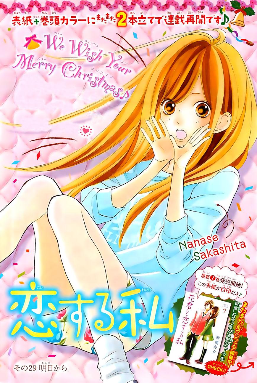 Hanagimi to Koisuru Watashi 29 Page 1