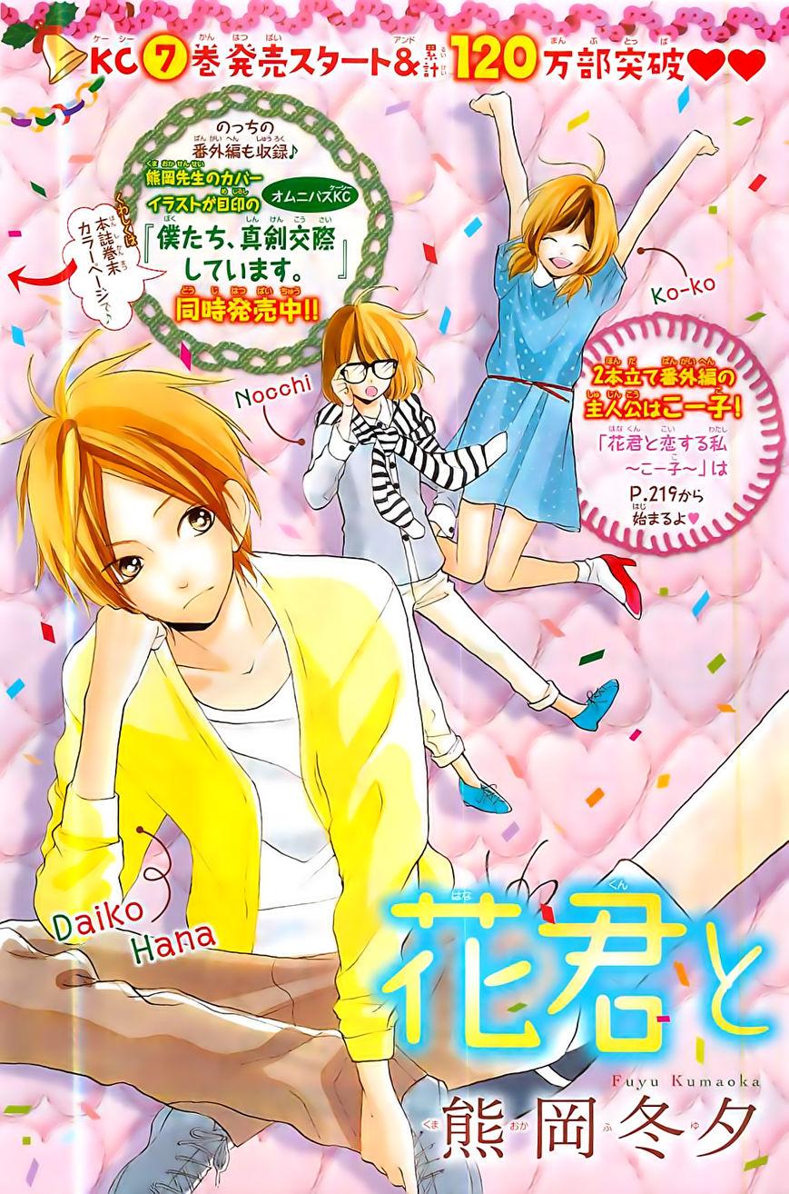 Hanagimi to Koisuru Watashi 29 Page 2
