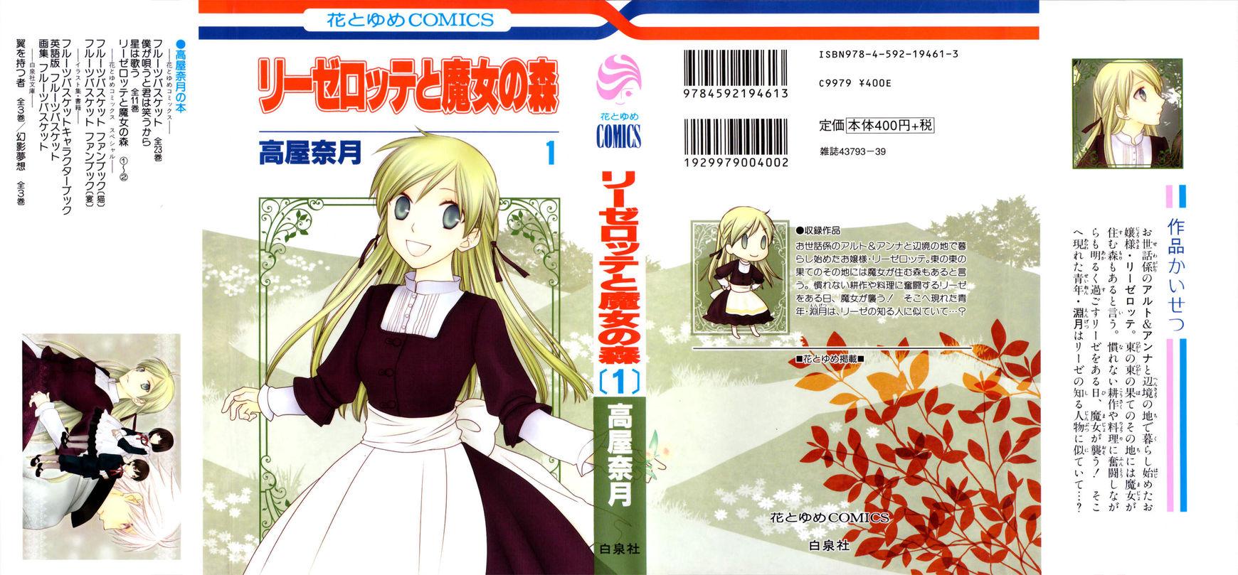 Liselotte to Majo no Mori 1 Page 1