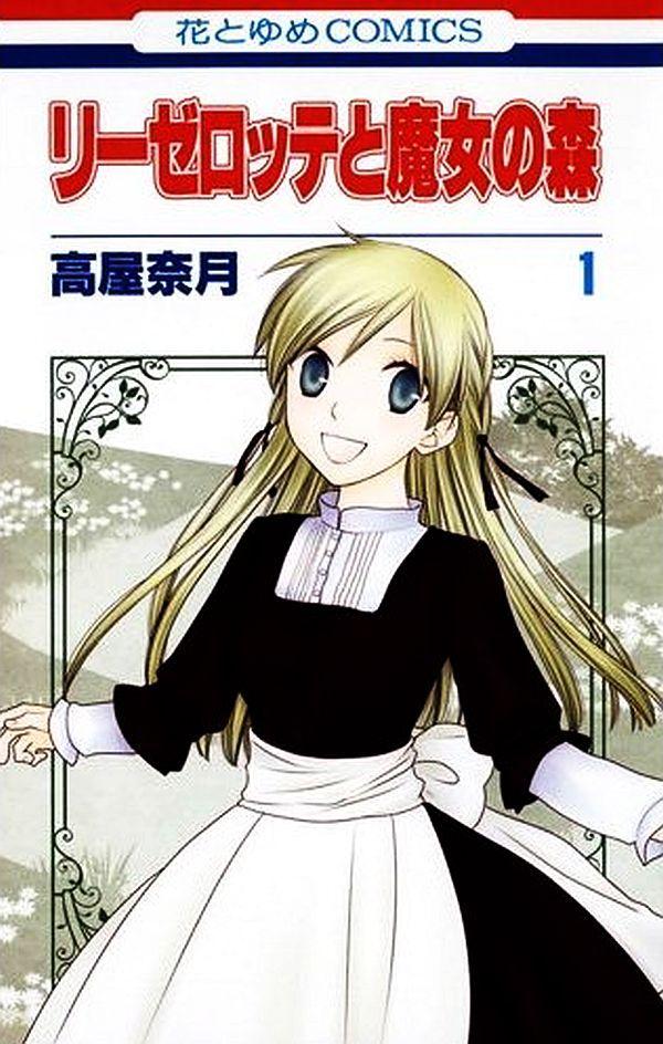 Liselotte to Majo no Mori 6.2 Page 2