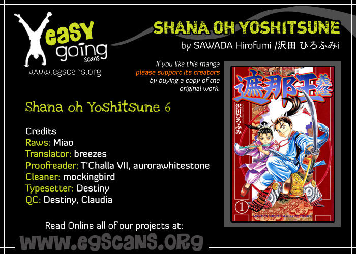 Shana oh Yoshitsune 6 Page 1