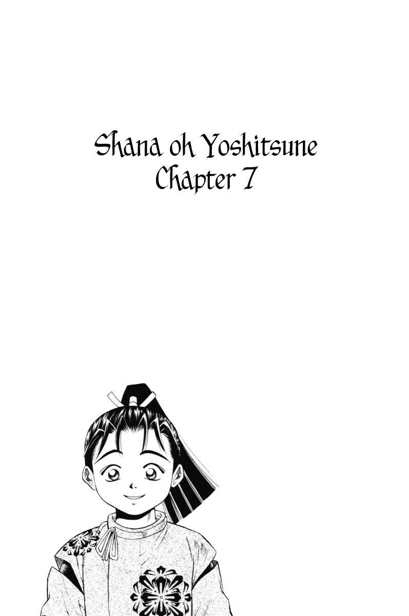 Shana oh Yoshitsune 7 Page 2