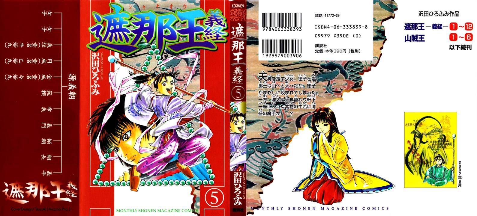 Shana oh Yoshitsune 16 Page 1