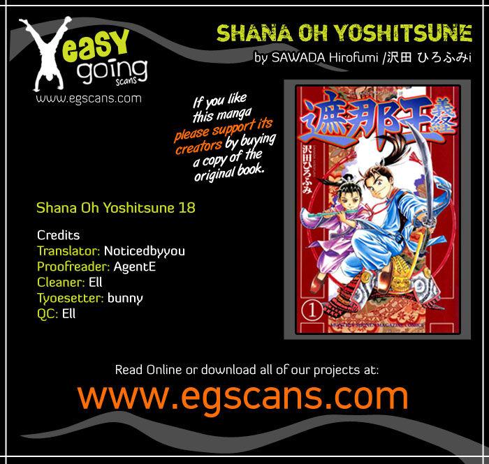 Shana oh Yoshitsune 18 Page 1