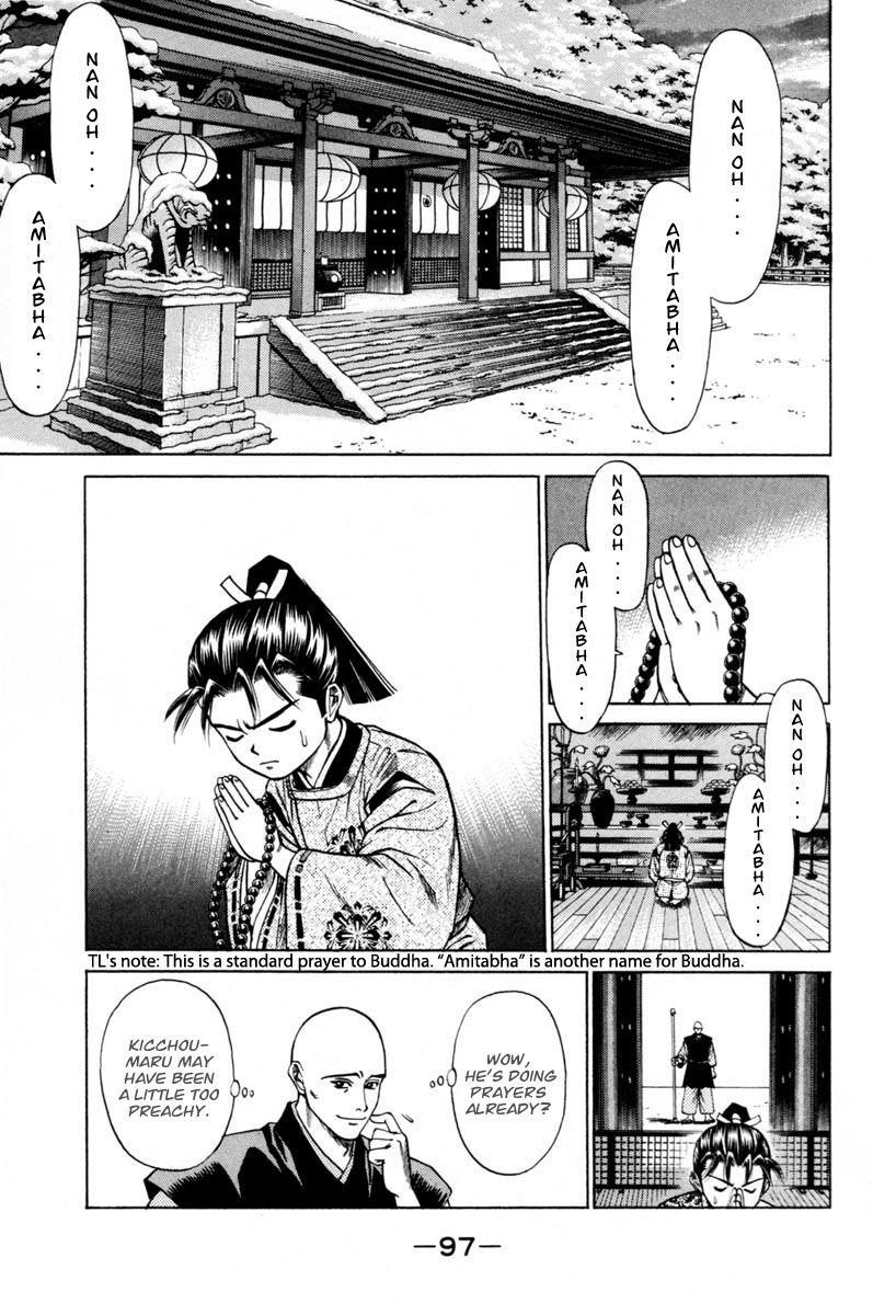 Shana oh Yoshitsune 18 Page 2