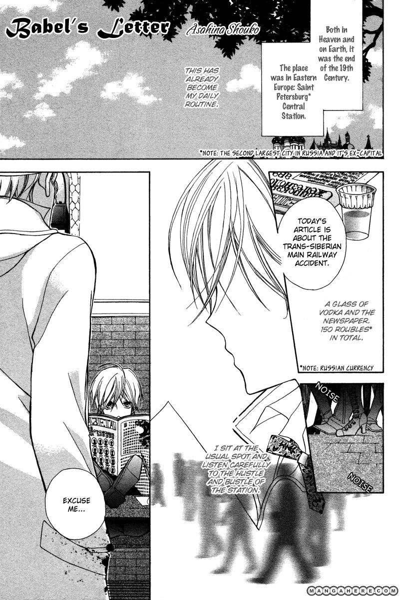 Babel No Tegami 1 Page 3