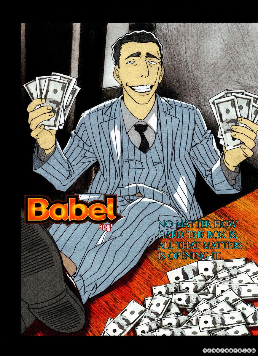 Babel No Tegami 2 Page 1