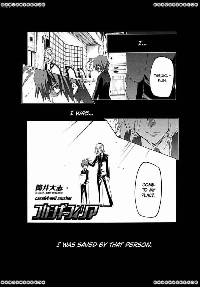 Fukashigi Philia 4 Page 2