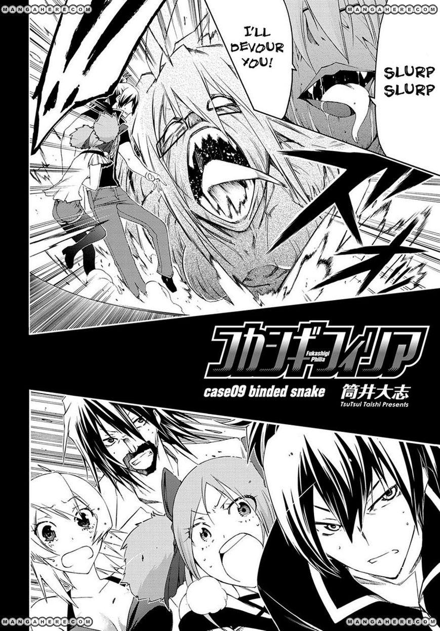 Fukashigi Philia 9 Page 2